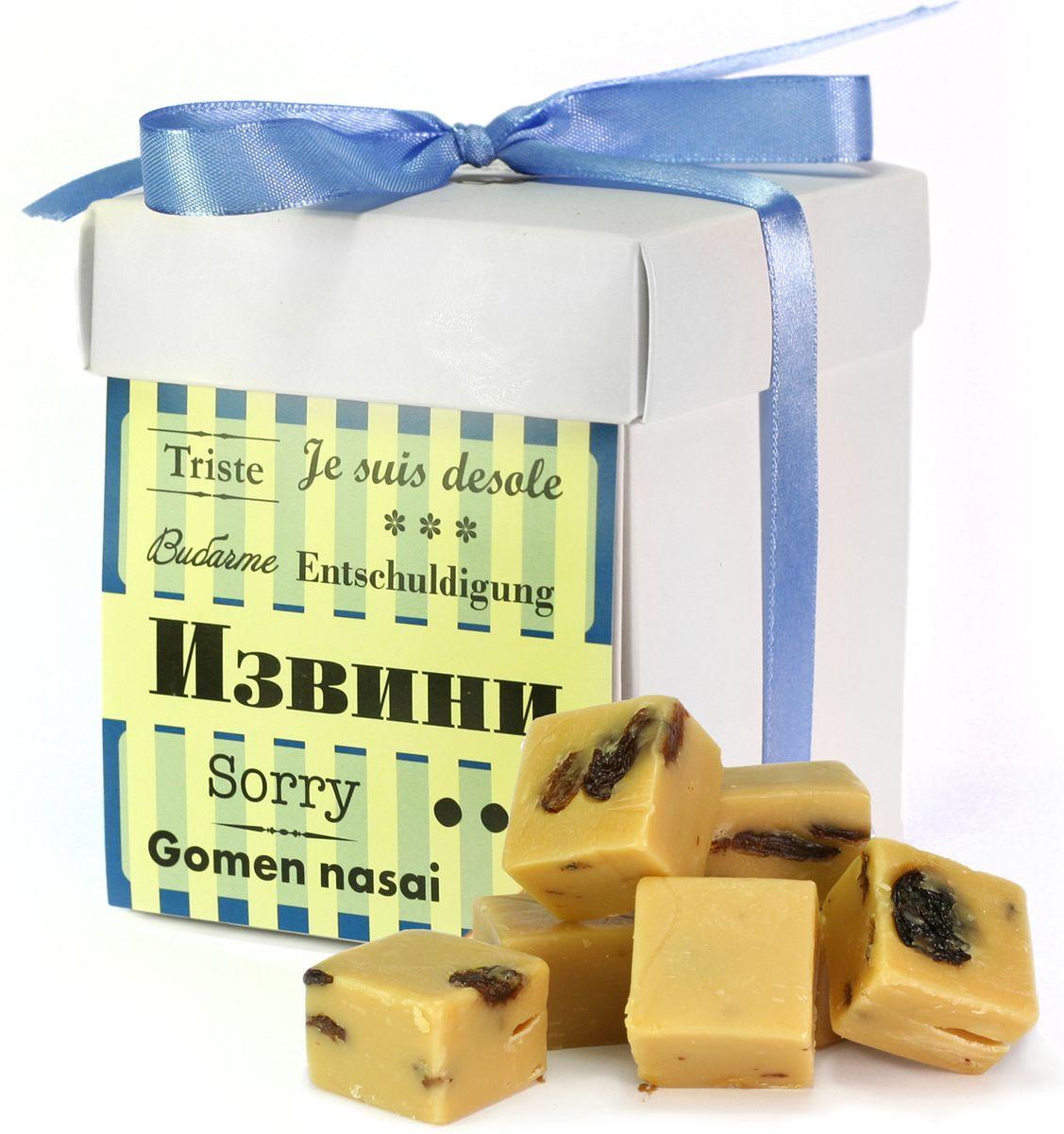 Конфеты Вкусная помощь Извини, 125 г4640000276300Конфеты Извини - это мягкий ирис со вкусом ром-изюм. Коробка конфет, являющаяся гарантией прощения! Эти вкусные конфеты помогут вам сказать извини на множестве языков мира.