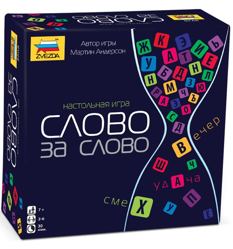 Звезда Настольная игра Слово за слово8945Настольная игра Слово за слово – это динамичная и оригинальная игра в слова, которую мы вам спешим представить. Суть игры проста: бросаем кубики, засекаем 30 секунд и начинаем придумывать слова, которые начинаются на одну из выпавших на кубиках букв. Слова повторять нельзя, задействованную букву игрок забирает себе. Чем более редкая буква, тем больше очков получит игрок. Темы для придуманных слов определяются заранее с помощью карточек.