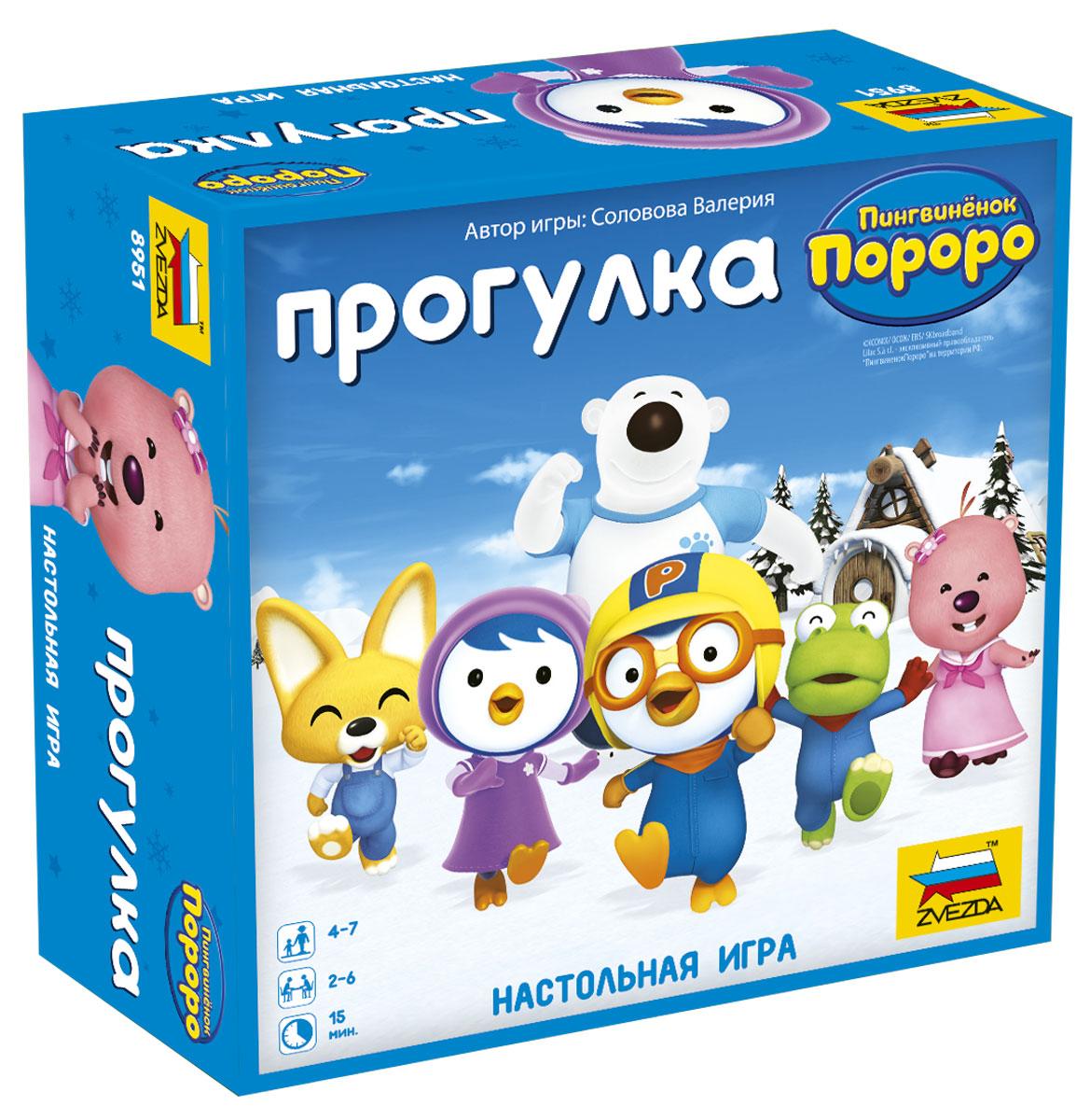 Звезда Настольная игра Пингвиненок Пороро Прогулка