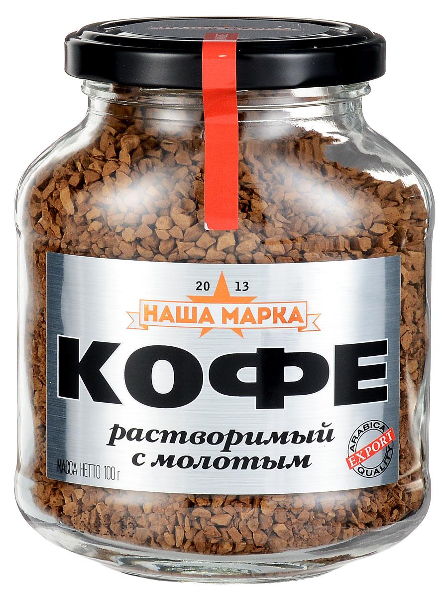 Главкофе Наша Марка кофе растворимый, 100 г4607141338540Главкофе Наша Марка - продукт высшего качества, который изготовлен из зерен бразильской арабики. Наши эксперты отобрали лучшие кофейные зерна и приготовили их в строгом соответствии с традиционной рецептурой. Вот почему этот кофе с его деликатным,насыщенным вкусом стал любимым для миллионов россиян.