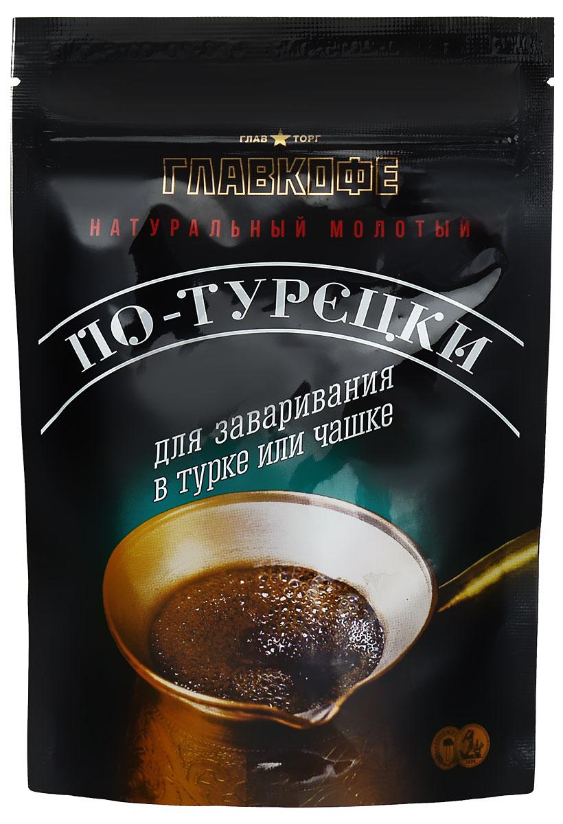 Главкофе По-турецки кофе молотый, 200 г4670016470966Главкофе По-турецки порадует вас своим ярким ароматом. Этот кофе можно заваривать в турке или прямо в чашке, что, несомненно, очень удобно. Для максимального раскрытия вкуса и аромата кофе отборные зерна арабики обжаривают небольшими порциями, а затем очень тонко измельчают, пока они еще теплые. Такой способ обработки кофе был распространен в Турции, за что кофе и получил свое название По-турецки.