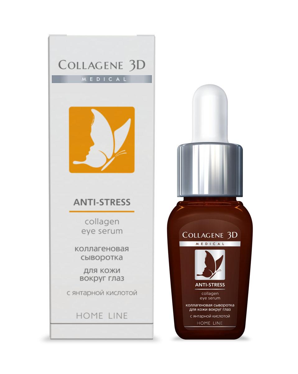 Medical Collagene 3D Сыворотка для глаз Anti-Stress, 10 мл102001Сыворотка с экстрактом яблок Ануркаспособствует сокращению темных кругов и отечности вокруг глаз, дарит свежий и отдахнувший вид.