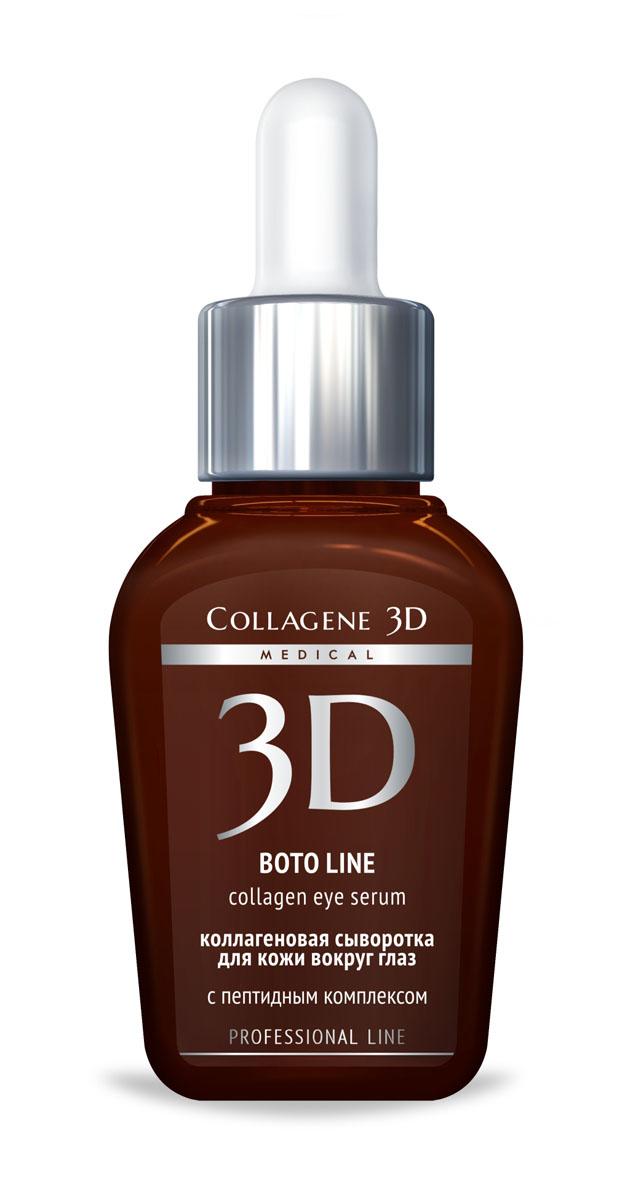Medical Collagene 3D Сыворотка профессиональная для глаз Boto Line, 30 мл103002Способствует разглаживанию мелких мимических морщинок, препятствует образованию новых и уменьшает выраженность глубоких.