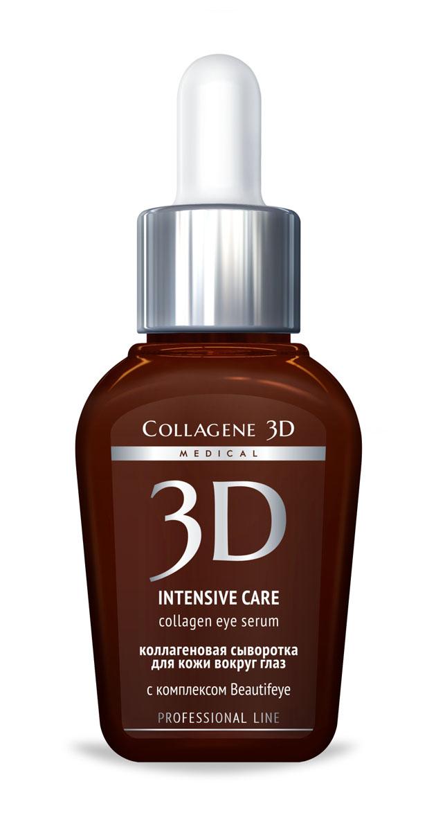 Medical Collagene 3D Сыворотка профессиональная Intensive Care, 30 мл103003Ультралегкая сыворотка, обеспечивает моментальную красоту, стимулирует естественные процесы обновления, подтягиваеткожу верхнего века.