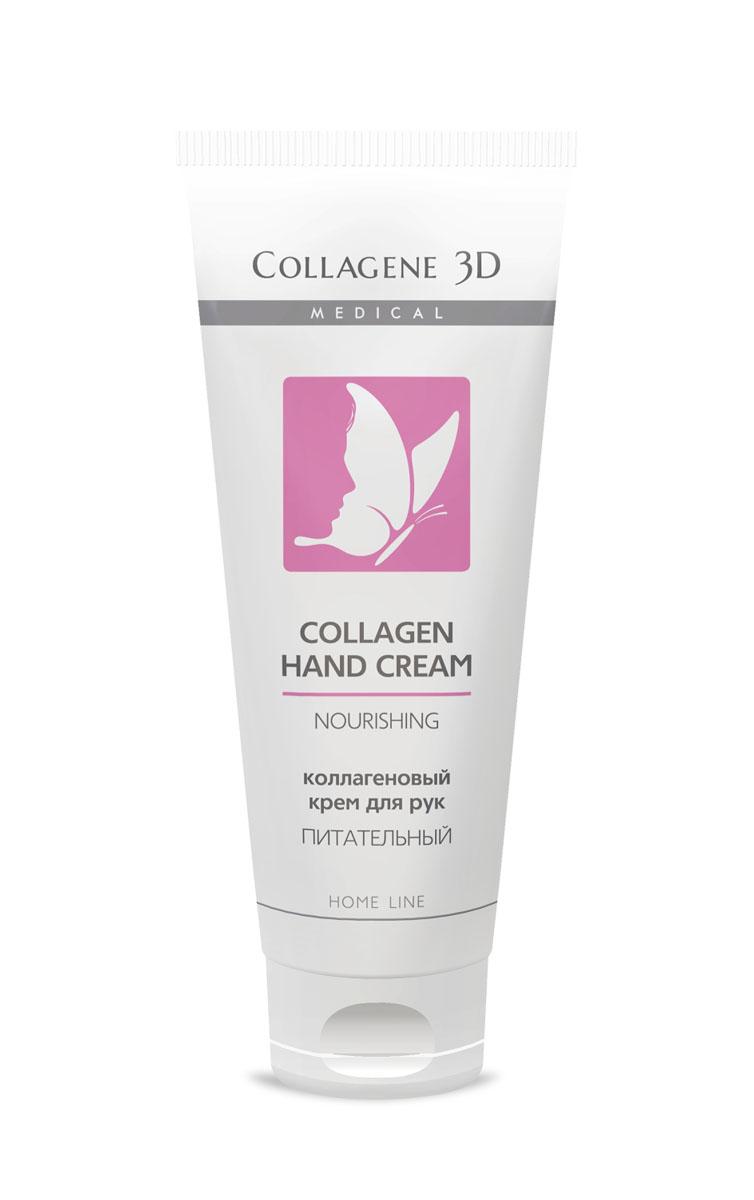 Medical Collagene 3D ���� ��� ��� �����������, 75 ��