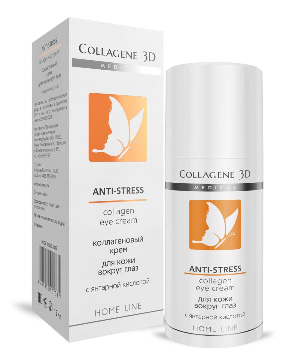 Medical Collagene 3D Крем для кожи вокруг глаз Anti-Stress, 15мл15016Тающий крем насыщает энергией подверженную стрессам кожу. Усиливает клеточное дыхание и активирует истощенные, поврежденные и уставшие клетки. Придает коже свежесть и внутреннее сияние. День за днём кожа возрождается, обновляясь изнутри, она становится более упругой и плотной. Ваш взгляд сияет свежестью и выглядит отдохнувшим, морщины разглаживаются и веки выглядят подтянутыми.