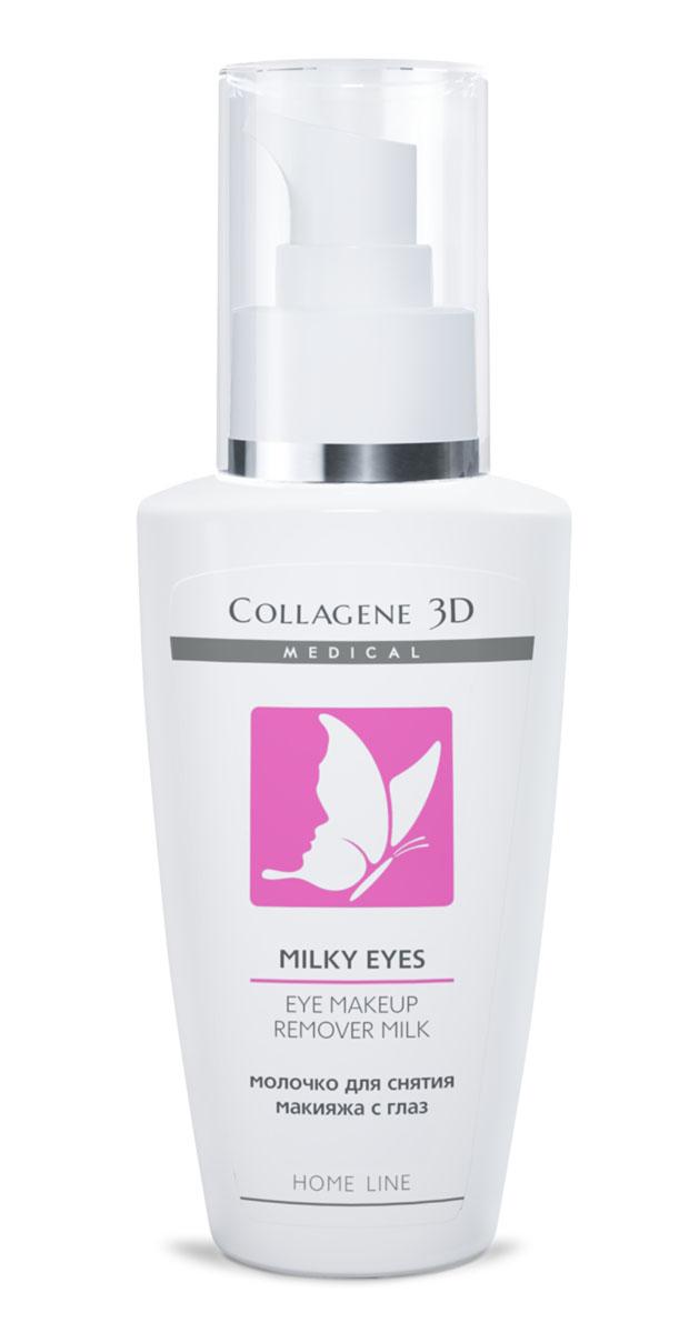 Medical Collagene 3D Молочко очищающее для глаз Milky Eyes, 125 мл