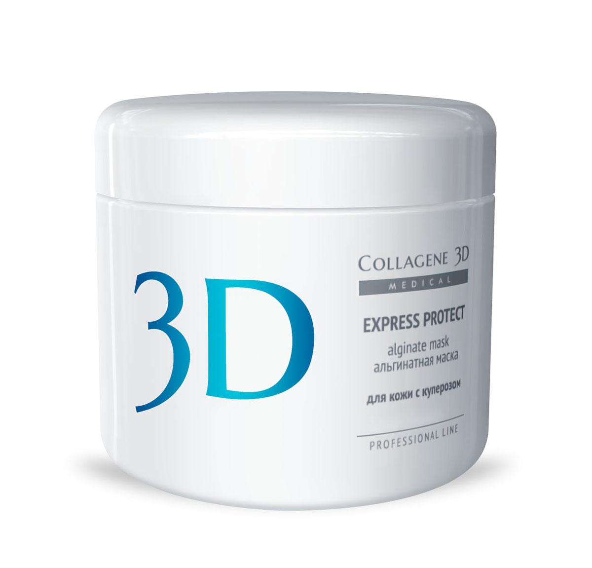 Medical Collagene 3D Альгинатная маска для лица и тела Express Protect ,200 г22006Высокоэффективная, пластифицирующая маска на основе лучшего натурального сырья. Входящий в состав Экстракт виноградной косточки укрепляет сосуды, устраняет купероз и отеки.