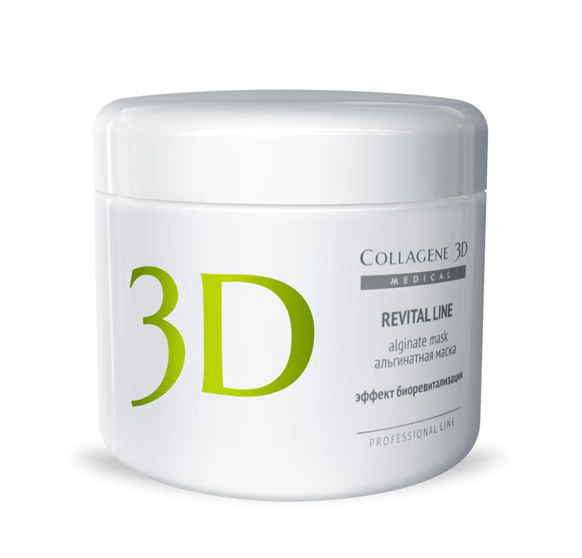 Medical Collagene 3D ����������� ����� ��� ���� � ���� Revital Line, 200 � - Medical Collagene 3D22026�����������������, ���������������� ����� �� ������ ������� ������������ �����. �������� ������ ���� ������� �������� �������� ����������� �����, ������������ ������������� ������, ���������� ���������� ��������� ���� � ����������� ��������� ����.