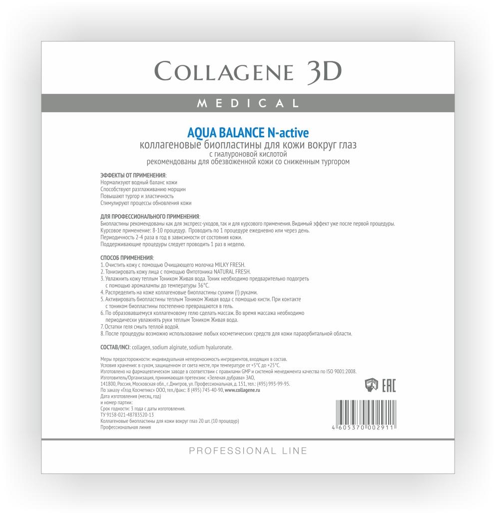 Medical Collagene 3D Биопластина для глаз N-актив N-актив Aqua Balance23002Специальный уход для области вокруг глаз который обеспечивает мнгновенный результат.Активируются тоником AQUA VITA. Гиалуроновая кислота способствует нормализации водного баланса кожи, заполняет морщины изнутри.
