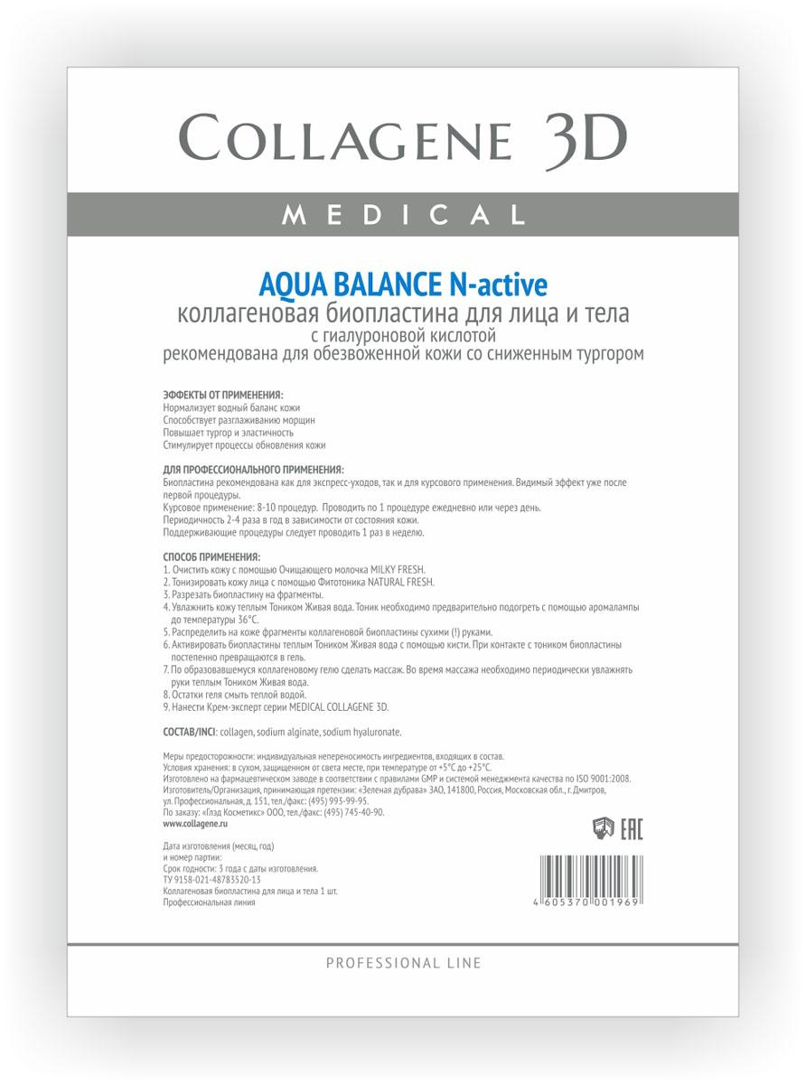 Medical Collagene 3D Биопластины для лица и тела N-актив Aqua Balance24007Интенсивный, насыщенный препарат для проведения профессиональных процедур подходят для ухода с применением массажных техник. Растворимые биопластины активируются тоником AQUA VITA. Способствует нормализации водного баланса кожи, заполняет морщины изнутри.