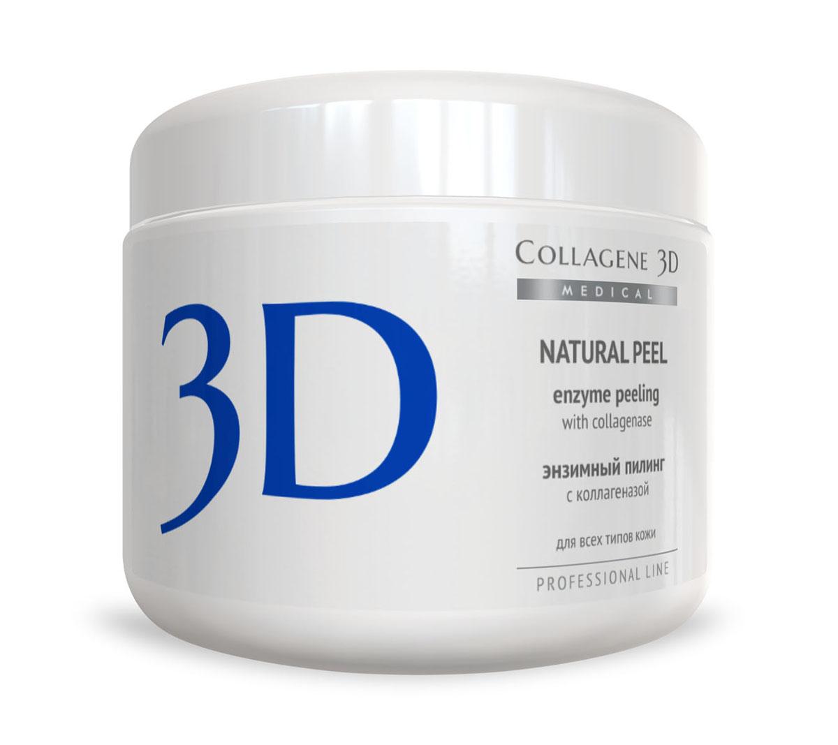 Medical Collagene 3D Пилинг ферментативный для лица Natural peel, 150 г26005Пилинг особенно эффективен при проблемной кожи с акне. Деликатно выравнивает микрорельеф, интенсивно увлажняет, мягко очищает от омертвевших роговых чешуек, стимулирует обновление и омоложение, улучшает цвет лица. Можно применять в любое время года.