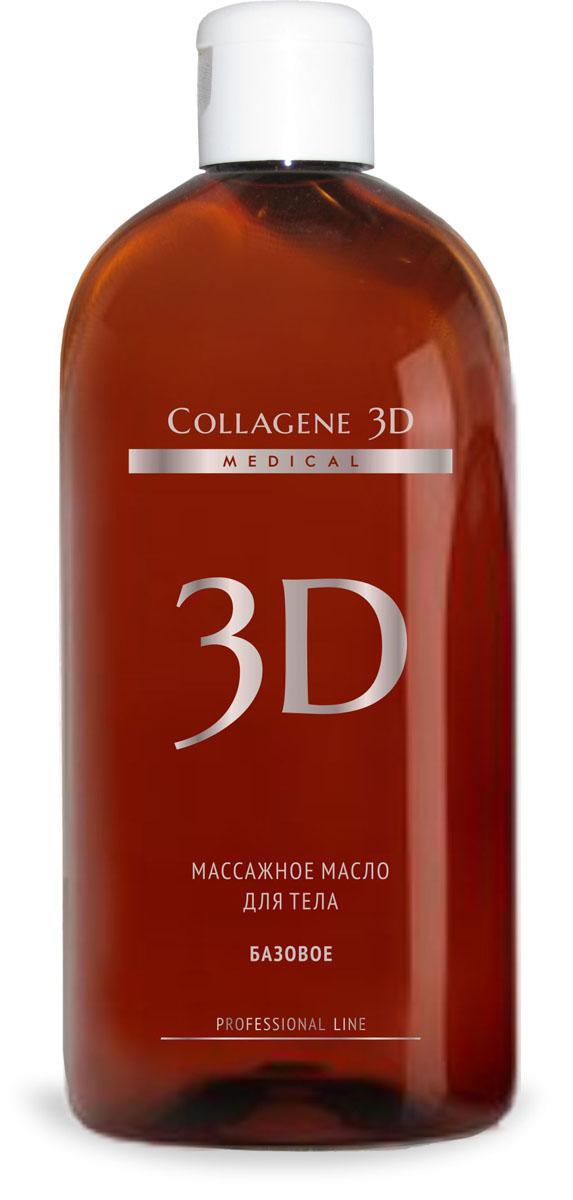 Medical Collagene 3D Масло массажное для тела Базовое, 300 мл28002Натуральный состав идеально подходит для массажа, на его основе возможно создание собственных ароматических копозиций