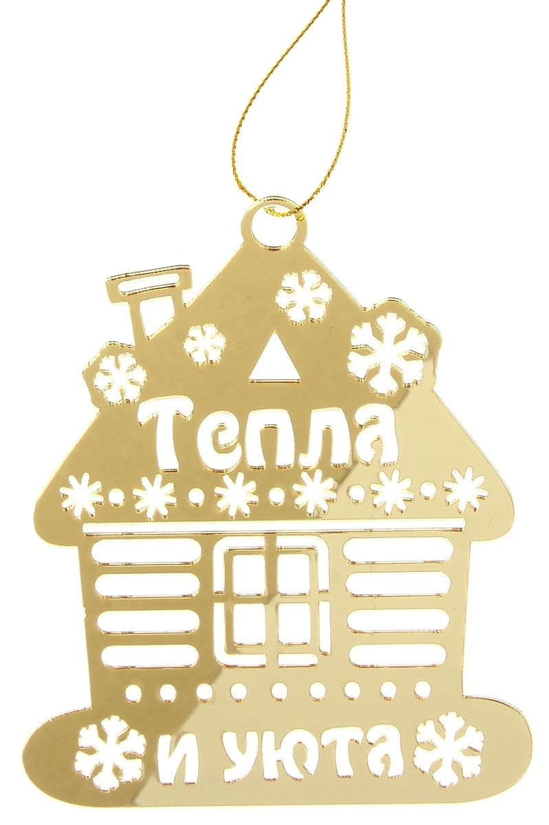 Новогоднее подвесное украшение Sima-land Тепла и уюта185486Подвесное украшение Sima-land Тепла и уюта, выполненное из пластика, прекрасно подойдет для праздничного декора вашей ели. Изделие оснащено зеркальной поверхностью и специальной текстильной петелькой, благодаря которой его можно повесить в любом понравившемся вам месте. Но удачнее всего такая игрушка будет смотреться на праздничной елке. Елочная игрушка - символ Нового года и Рождества. Она несет в себе волшебство и красоту праздника. Создайте в своем доме атмосферу веселья и радости, украшая новогоднюю елку нарядными игрушками, которые будут из года в год накапливать теплоту воспоминаний.