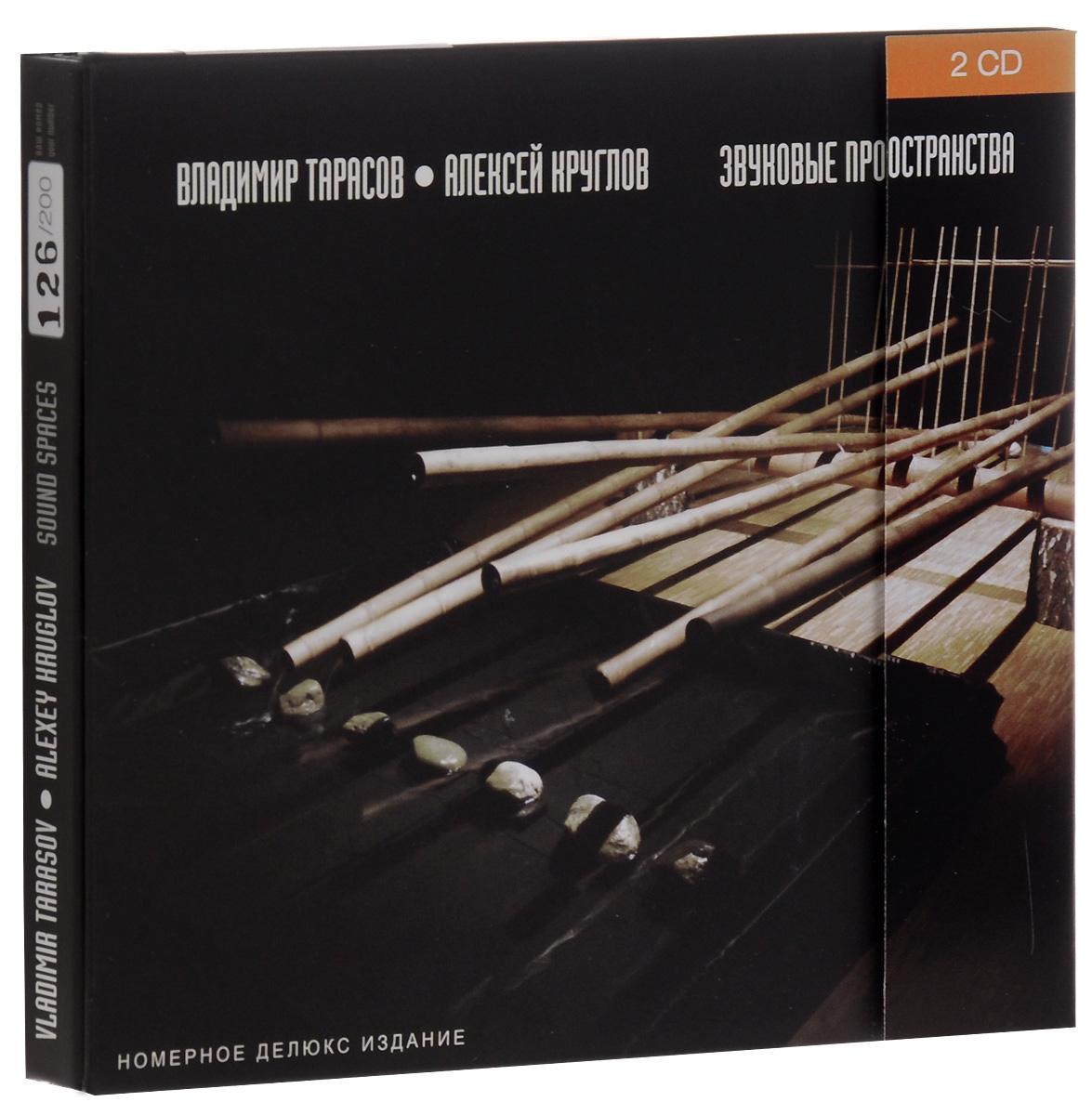 Издание упаковано в картонный DigiPack с 32-страничным буклетом-книгой, закрепленным в середине упаковки. Буклет содержит фотографии и дополнительную информацию на русском и английском языках.