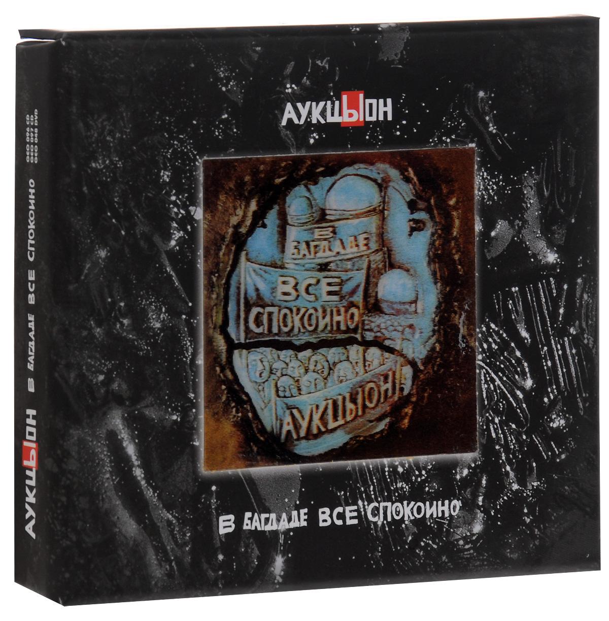 Издание содержит 32-страничный буклет с фотографиями и текстами песен на русском языке. Издание содержит набор шахматный фигурок в разобранном виде.