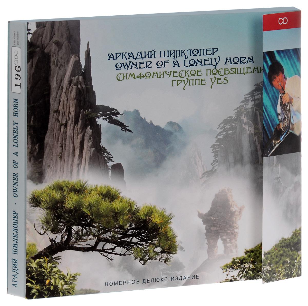 Издание упаковано в картонный DigiPack с 12-страничным буклетом-книгой, закрепленным в середине упаковки. Буклет содержит фотографии и дополнительную информацию на русском языке.