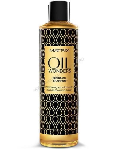 Matrix Oil Wonders Шампунь 300 млP0959600Легкий шампунь с микро-каплями Марокканского арганового масла нежно очищает и питает волосы, одновременно делая их мягкими и блестящими. Благодаря уникальной технологии шампуня молекула масла представлена в мелкодисперсной форме и равно распределена в составе формулы шампуня. Средство нежно очищает и питает волосы, делая их одновременно невероятно мягкими на ощупь и блестящими. Подходит для всех типов волос.
