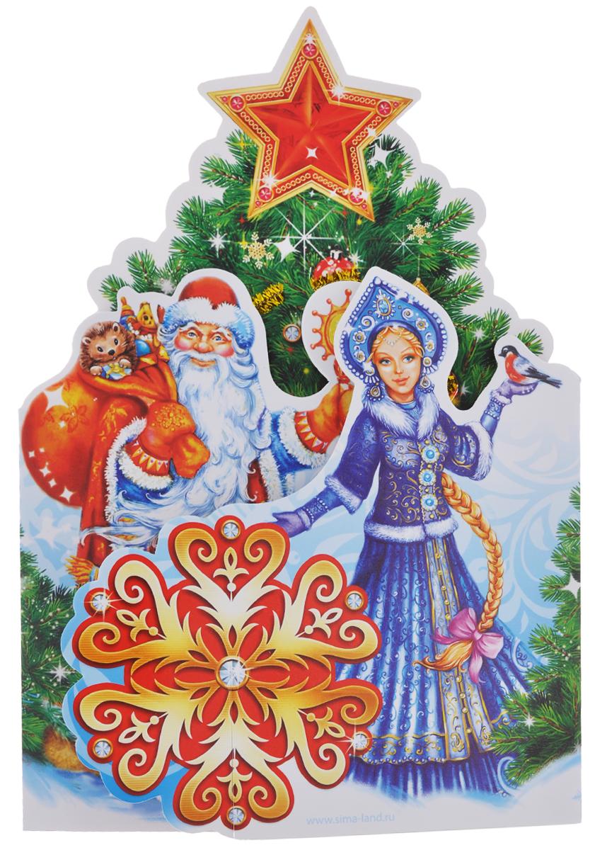 Открытка Sima-land С Новым годом!1125773Оригинальная открытка Sima-land С Новым годом! изготовлена из плотного картона. Изделие выполнено в виде елки и Деда Мороза со Снегурочкой и декорировано мишурой. Имеется поле для написания поздравлений и пожеланий. На задней стороне открытки есть надпись: Под звон бокалов, бой курантов мы пожелаем вам сердечно удачи, счастья, вдохновенья, и пусть сказка живет в вас вечно!. Такая открытка станет великолепным дополнением к новогоднему подарку или оригинальным почтовым посланием, которое, несомненно, удивит получателя своим дизайном и подарит приятные воспоминания. Размер открытки (в собранном виде): 16,5 см х 24 см.