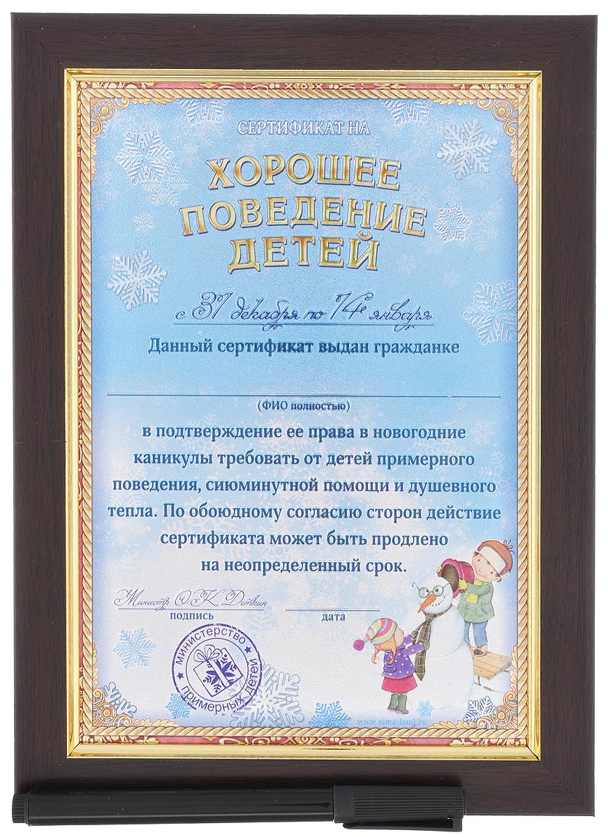 """Сертификат Sima-land """"Хорошее поведение"""", в рамке, цвет: венге, 14,2 х 20 см"""
