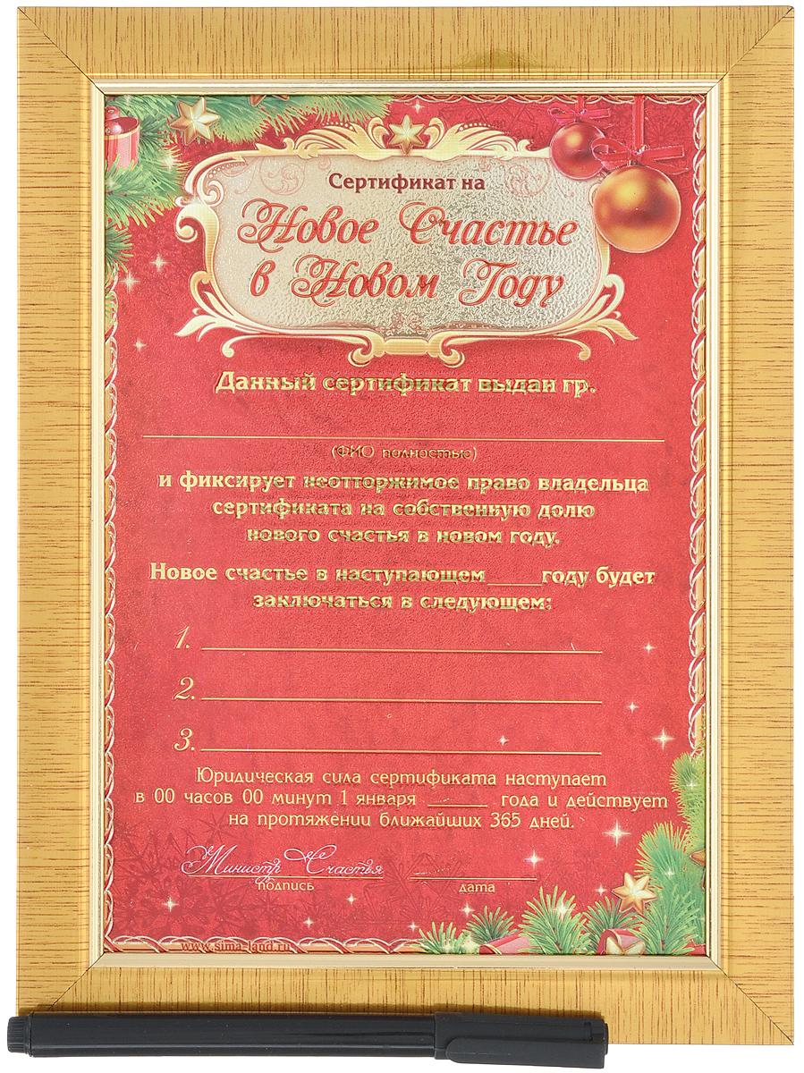 """Сертификат Sima-land """"Новое счастье"""", в рамке, цвет: песочный, 14,2 х 20 см"""