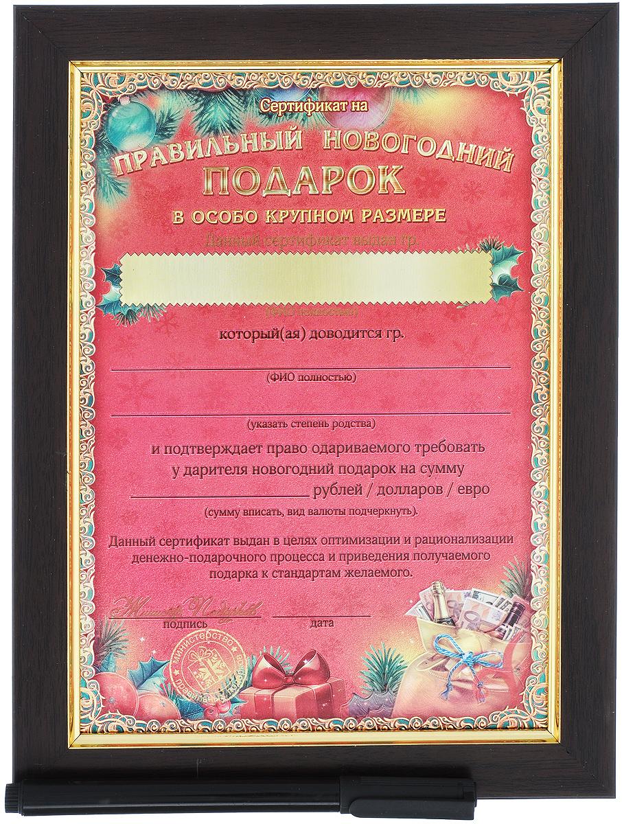 """Сертификат Sima-land """"Правильный новогодний подарок"""", в рамке, цвет: темно-коричневый, 14,2 см х 20 см"""