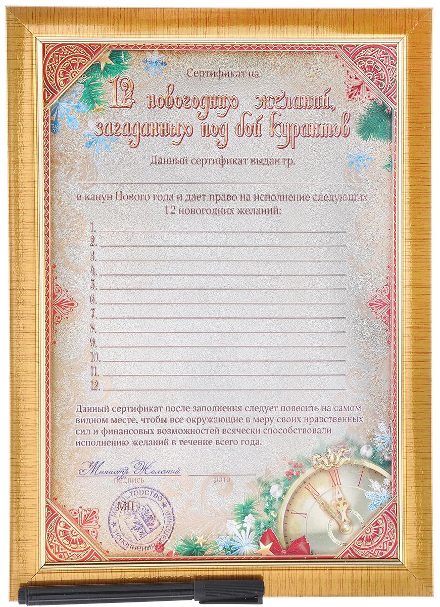 """Сертификат Sima-land """"12 новогодних желаний"""", в рамке, цвет: песочный, 20 см х 28,5 см"""