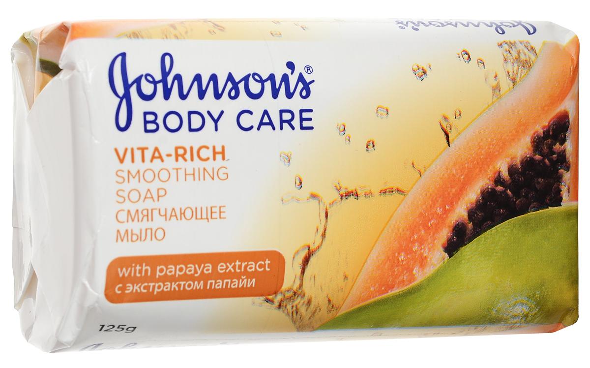 Johnsons Мыло Body Care. Vita-Rich, смягчающее, с экстрактом папайи, 125 г30292553Смягчающее мыло Johnsons Body Care. Vita-Rich с экстрактом папайи и защитным маслом активно очищает, смягчает и восстанавливает кожу, а также придает ей здоровый вид и ощущение свежести. Товар сертифицирован.