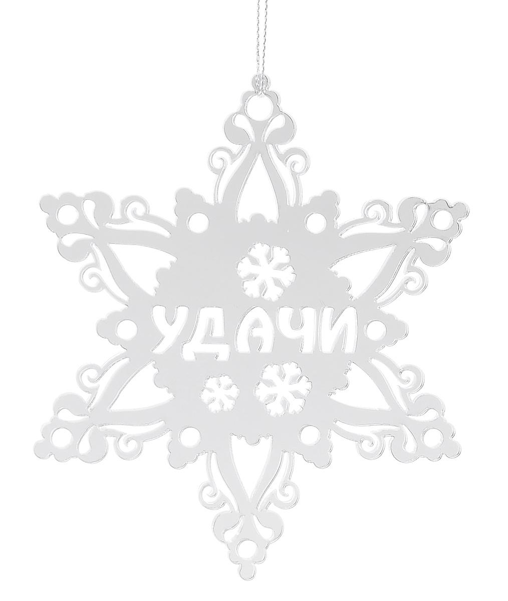 Новогоднее подвесное украшение Sima-land Удачи185496Подвесное украшение Sima-land Удачи, выполненное из акрила, прекрасно подойдет для праздничного декора вашей ели. Изделие оснащено зеркальной поверхностью и специальной текстильной петелькой, благодаря которой его можно повесить в любом понравившемся вам месте. Но удачнее всего такая игрушка будет смотреться на праздничной елке. Елочная игрушка - символ Нового года и Рождества. Она несет в себе волшебство и красоту праздника. Создайте в своем доме атмосферу веселья и радости, украшая новогоднюю елку нарядными игрушками, которые будут из года в год накапливать теплоту воспоминаний.