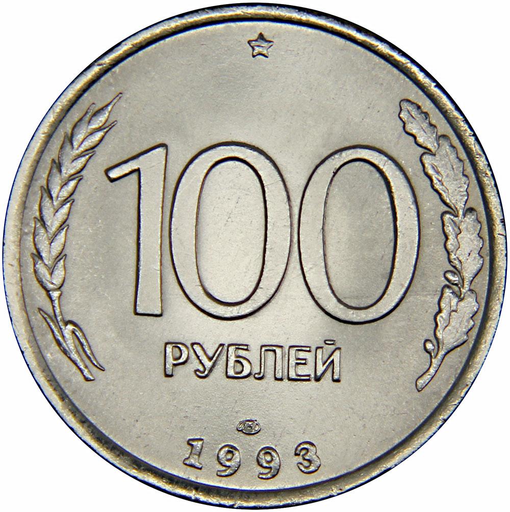 Монета номиналом 100 рублей. ЛМД. Россия, 1993 год324006Диаметр: 27 мм. Гурт: прерывисто-рубчатый Сохранность: XF - AU