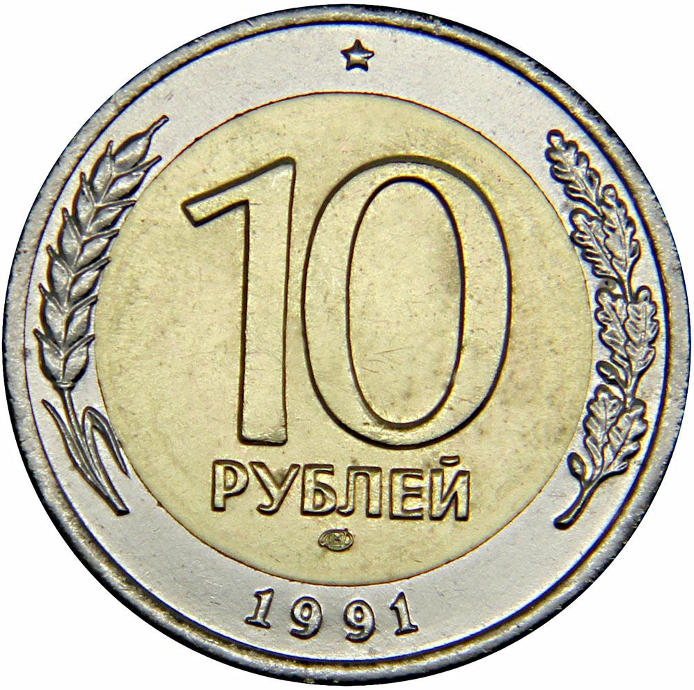Монета номиналом 10 рублей, биметалл. ЛМД. Россия, 1991 год324006Диаметр: 25 мм. Гурт: прерывисто-рубчатый Сохранность: XF - AU