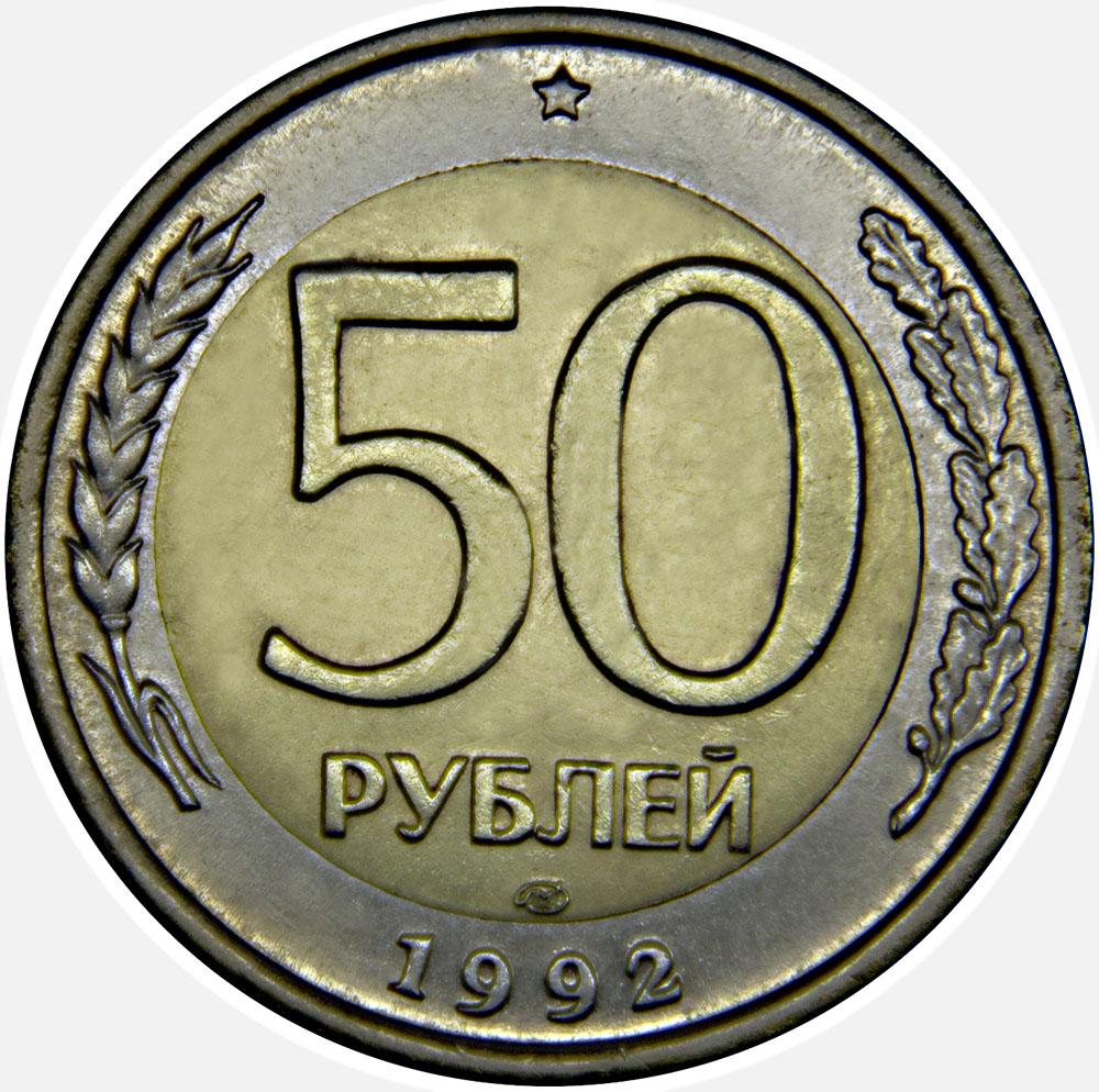 Монета номиналом 50 рублей, биметалл. ЛМД. Россия, 1992 год324006Диаметр: 25 мм. Гурт: прерывисто-рубчатый Сохранность: XF - AU