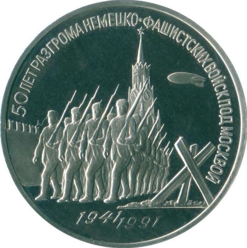 Монета номиналом 3 рубля 50 лет разгрома немецко-фашистских войск под Москвой. UNC в запайке. СССР, 1991 годОС27728Диаметр: 32 мм. Сохранность: UNC Монета в запайке банка