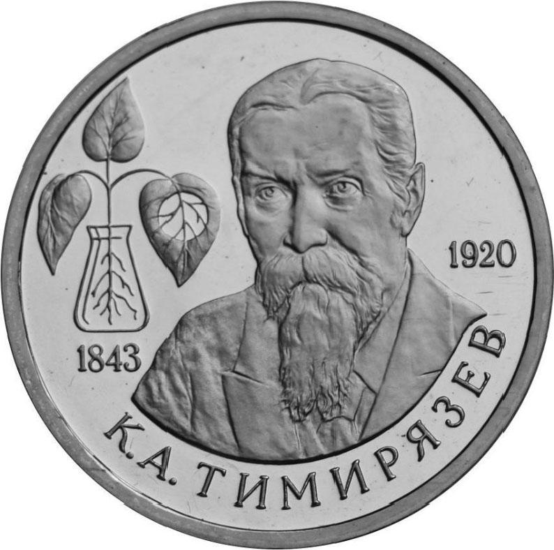 Монета номиналом 1 рубль К. А.Тимирязев. 1843-1920 гг.. Proof в капсуле. ММД. Россия, 1993 год324006Диаметр: 31 мм. Сохранность: Proof Монета в капсуле