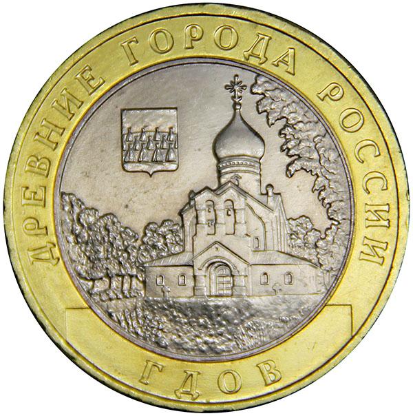 Монета номиналом 10 рублей Гдов. Биметалл. ММД. UNC в капсуле. Россия, 2007 год324006Диаметр: 27 мм. Сохранность: UNC (мешковая) Монета в капсуле