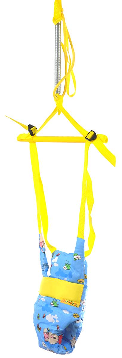 Спортбэби Игрушка-тренажер Прыгунки 3 в 1 цвет голубойип.0008(1)_голубойИгрушка-тренажер Спортбэби Прыгунки Овечки - это первый спортивный тренажер вашего малыша. Он представляет собой хлопчатобумажное сиденье-трусики соединенное с металлической пружиной и перекладиной. Данное приспособление для прыжков крепится в дверном проеме. Ребенок фиксируется в сиденье-штанишках и, отталкиваясь от пола, может прыгать или раскачиваться как на качелях. У детей существует врожденный рефлекс, благодаря которому, почувствовав опору, он начинает отталкиваться ногами. На этом принципе и построены прыгунки. Можно начинать их использовать уже с 6 месяцев. Прыгунки подарят ребенку радость от активного движения и уверенного владения собственным телом. Научить малыша прыгать легко, ведь у детей есть врожденный рефлекс - отталкиваться ногами от опоры. Данную игрушку-тренажер можно использовать в трех вариантах: прыгунки, летунки и тарзанка. Благодаря прыгункам улучшается координация движений ребенка. Малыш радуется, обучаясь хорошо владеть...