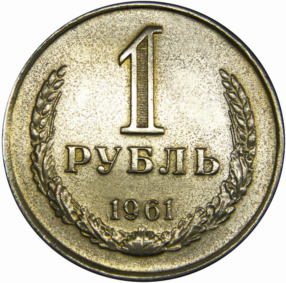 Монета номиналом 1 рубль. Медно-никелевый сплав. СССР, 1961 год324006Диаметр 2,7 см. Вес: 7,5 гр. Материал: Медно-никелевый сплав. Сохранность: XF.