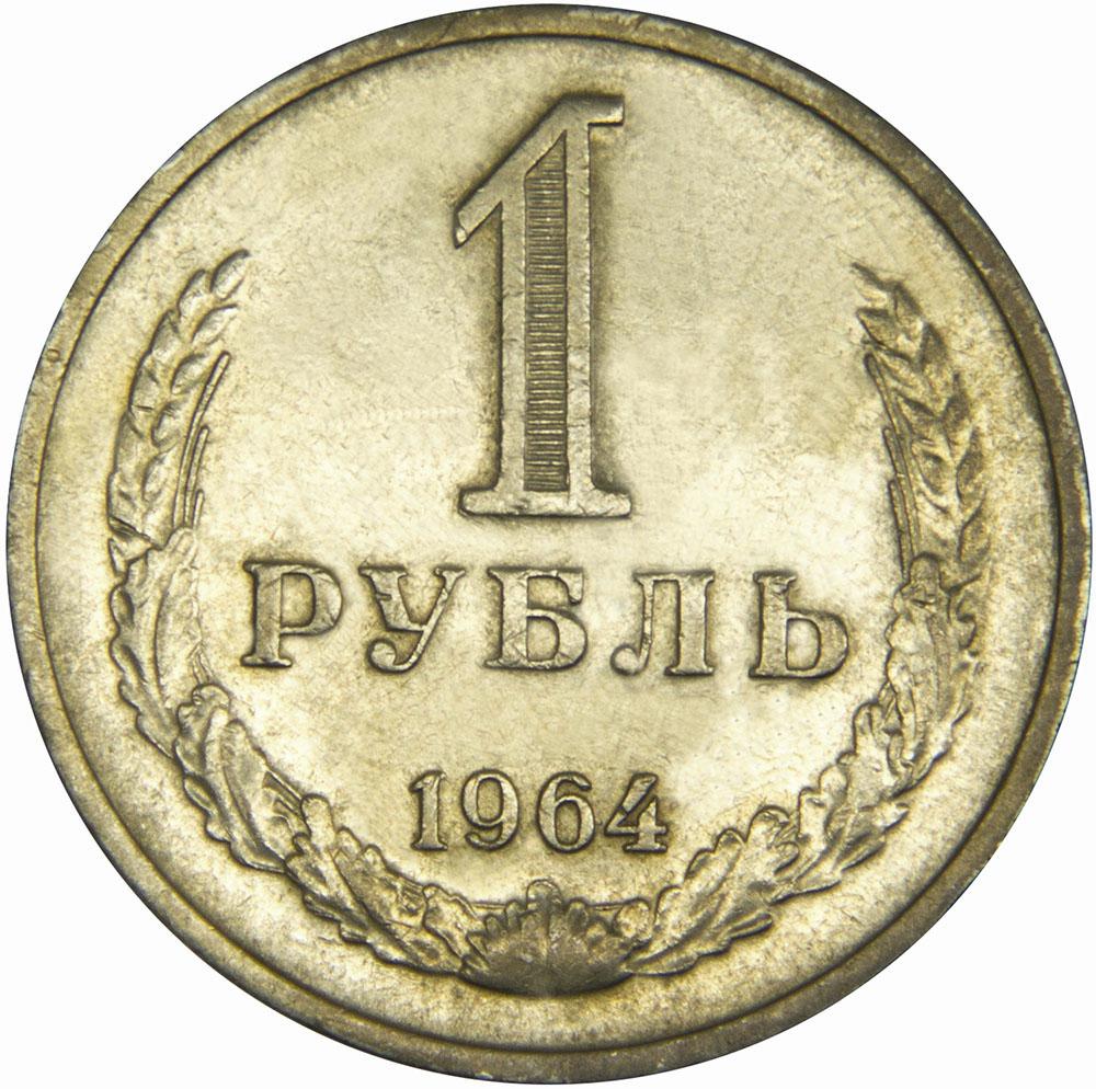 Монета номиналом 1 рубль. Медно-никелевый сплав. СССР, 1964 годОС27728Диаметр 2,7 см. Вес: 7,5 гр. Материал: Медно-никелевый сплав. Сохранность: XF.
