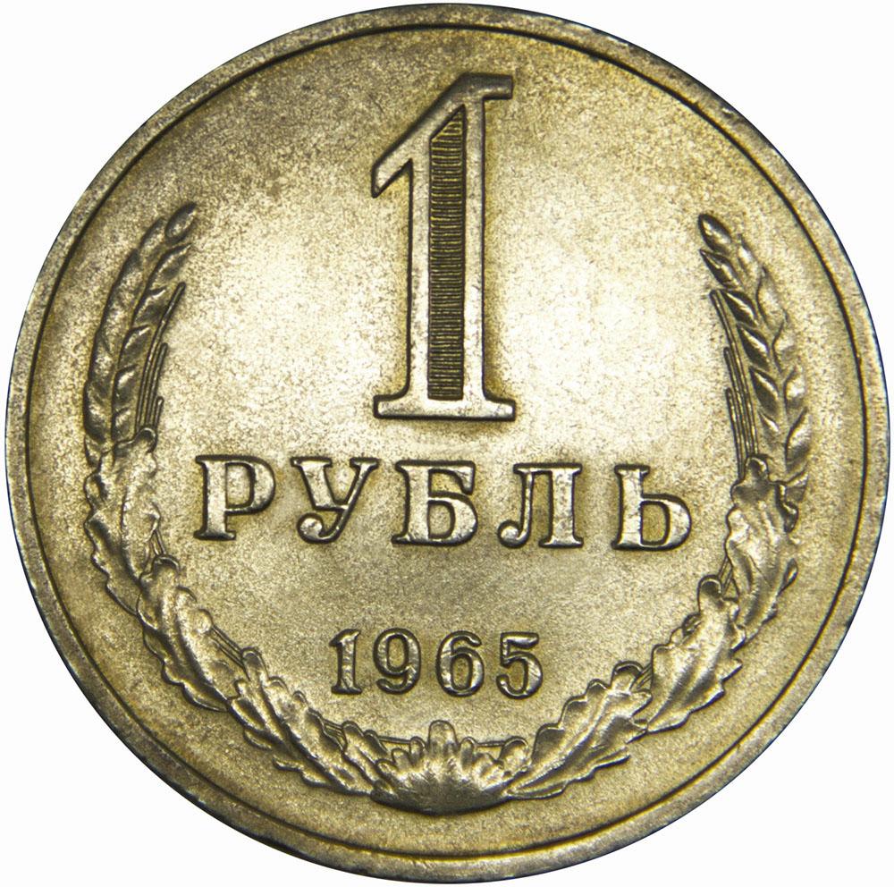 Монета номиналом 1 рубль. Медно-никелевый сплав. СССР, 1965 годОС27728Диаметр 2,7 см. Вес: 7,5 гр. Материал: Медно-никелевый сплав. Сохранность: XF.