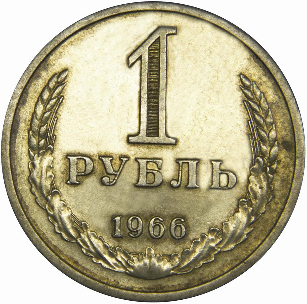 Монета номиналом 1 рубль. Медно-никелевый сплав. СССР, 1966 год324006Диаметр 2,7 см. Вес: 7,5 гр. Материал: Медно-никелевый сплав. Сохранность: XF.