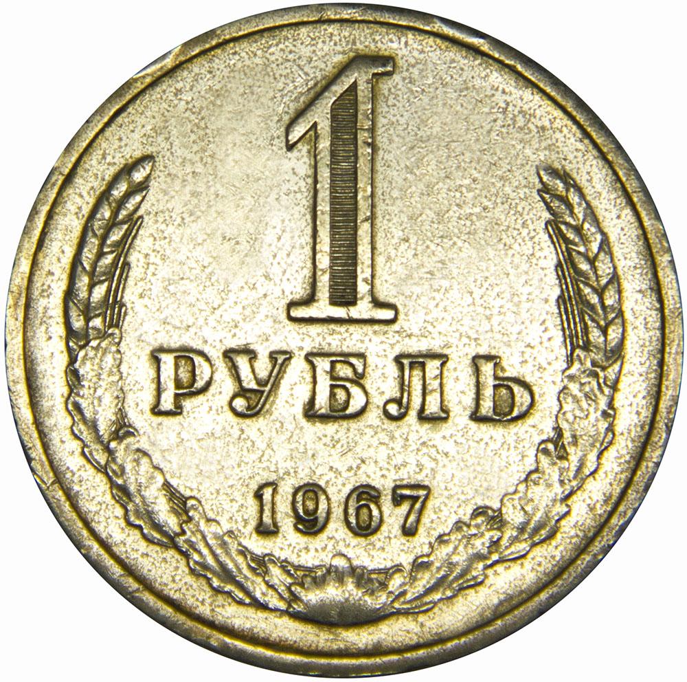 Монета номиналом 1 рубль. Медно-никелевый сплав. СССР, 1967 годОС27728Диаметр 2,7 см. Вес: 7,5 гр. Материал: Медно-никелевый сплав. Сохранность: XF.