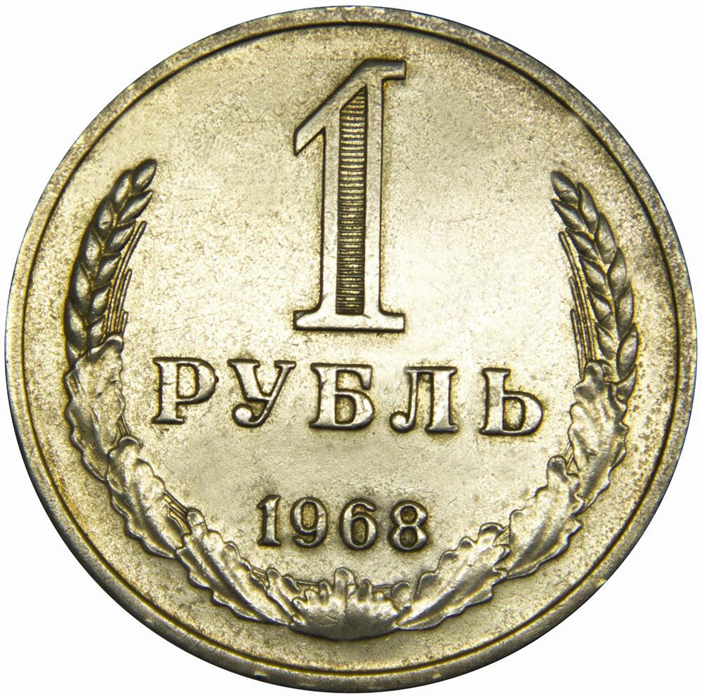 Монета номиналом 1 рубль. Медно-никелевый сплав. СССР, 1968 год324006Диаметр 2,7 см. Вес: 7,5 гр. Материал: Медно-никелевый сплав. Сохранность: XF.