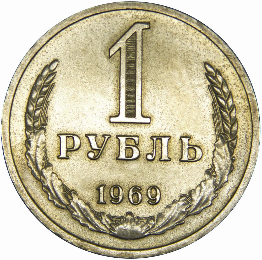 Монета номиналом 1 рубль. Медно-никелевый сплав. СССР, 1969 годОС27728Диаметр 2,7 см. Вес: 7,5 гр. Материал: Медно-никелевый сплав. Сохранность: XF.