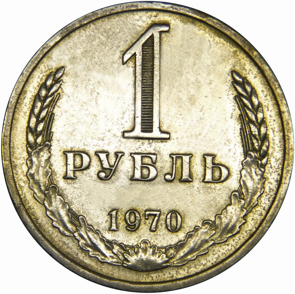 Монета номиналом 1 рубль. Медно-никелевый сплав. СССР, 1970 год324006Диаметр 2,7 см. Вес: 7,5 гр. Материал: Медно-никелевый сплав. Сохранность: XF.
