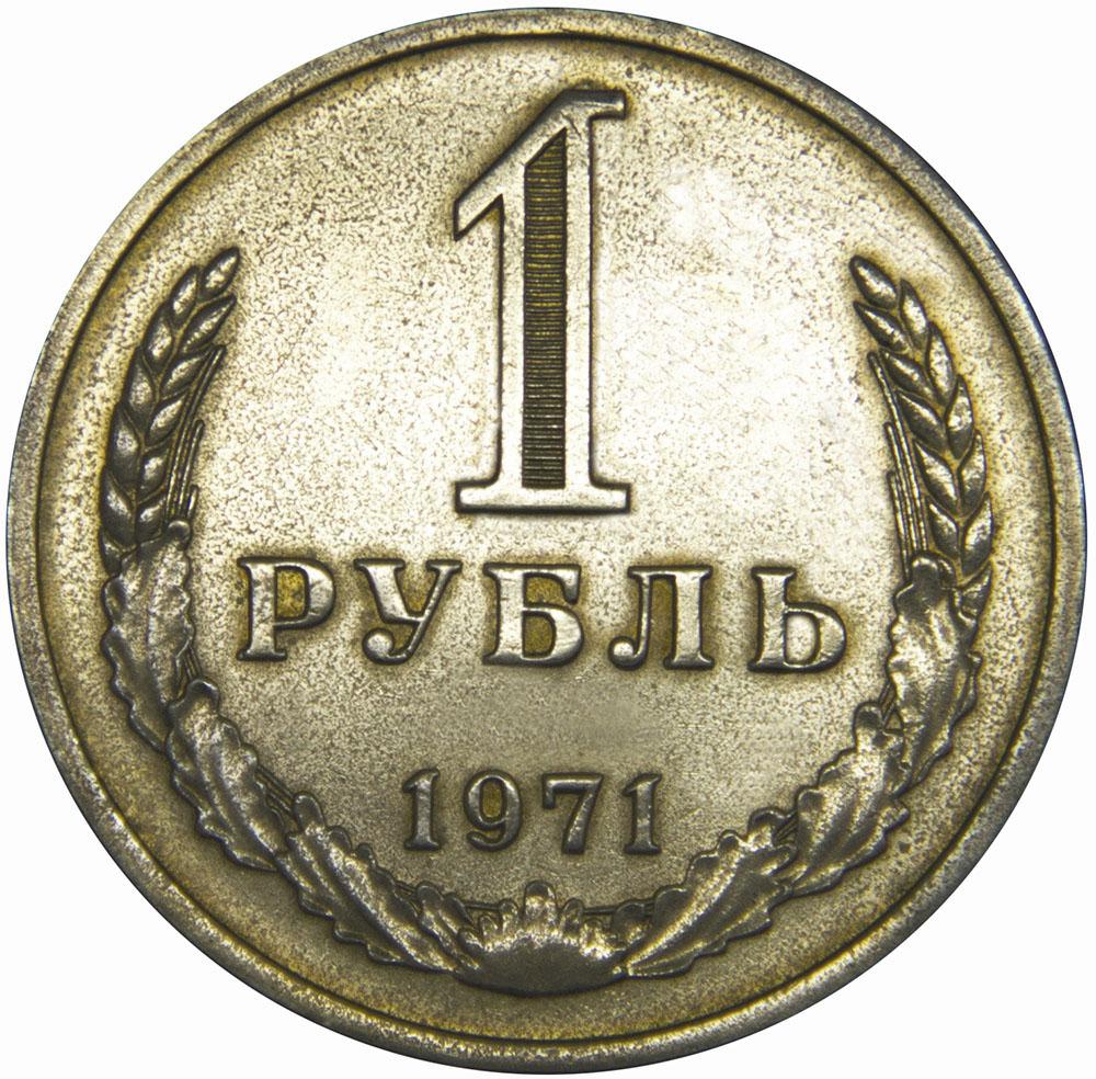 Монета номиналом 1 рубль. Медно-никелевый сплав. СССР, 1971 годОС27728Диаметр 2,7 см. Вес: 7,5 гр. Материал: Медно-никелевый сплав. Сохранность: XF.