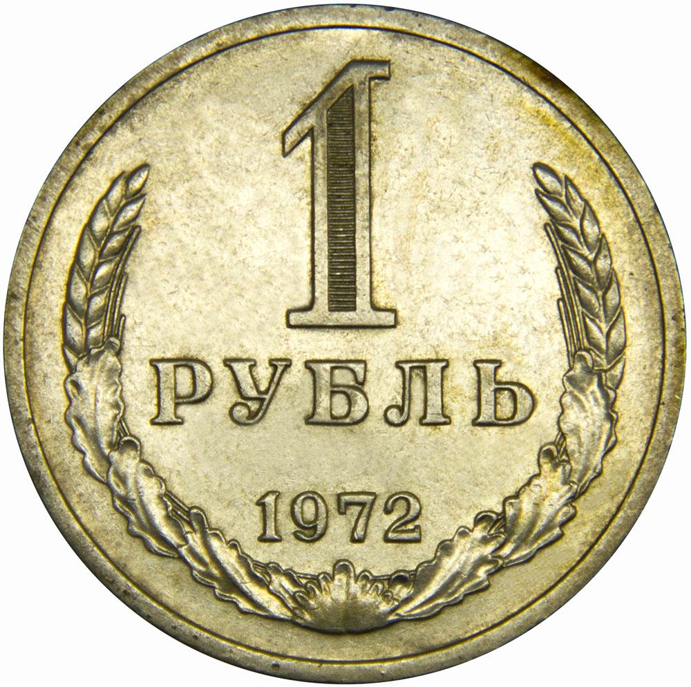 Монета номиналом 1 рубль. Медно-никелевый сплав. СССР, 1972 годОС27728Диаметр 2,7 см. Вес: 7,5 гр. Материал: Медно-никелевый сплав. Сохранность: XF.