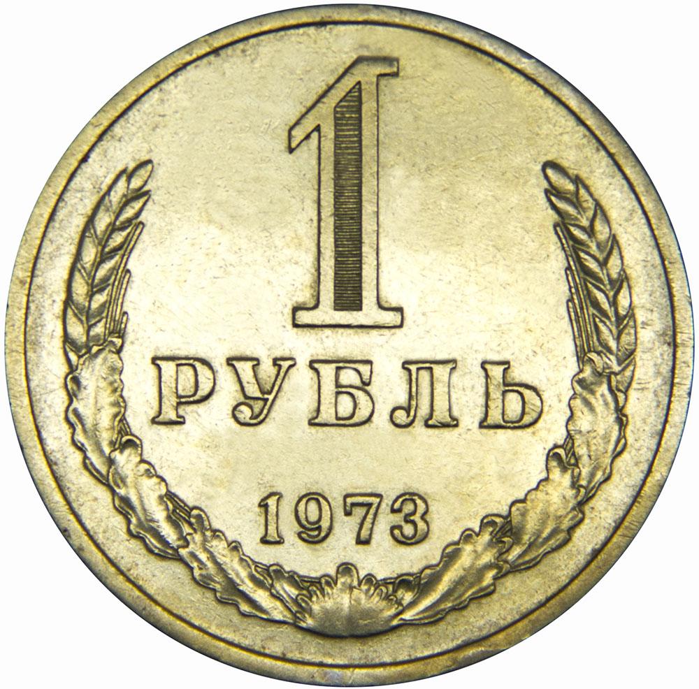 Монета номиналом 1 рубль. Медно-никелевый сплав. СССР, 1973 год324006Диаметр 2,7 см. Вес: 7,5 гр. Материал: Медно-никелевый сплав. Сохранность: XF.