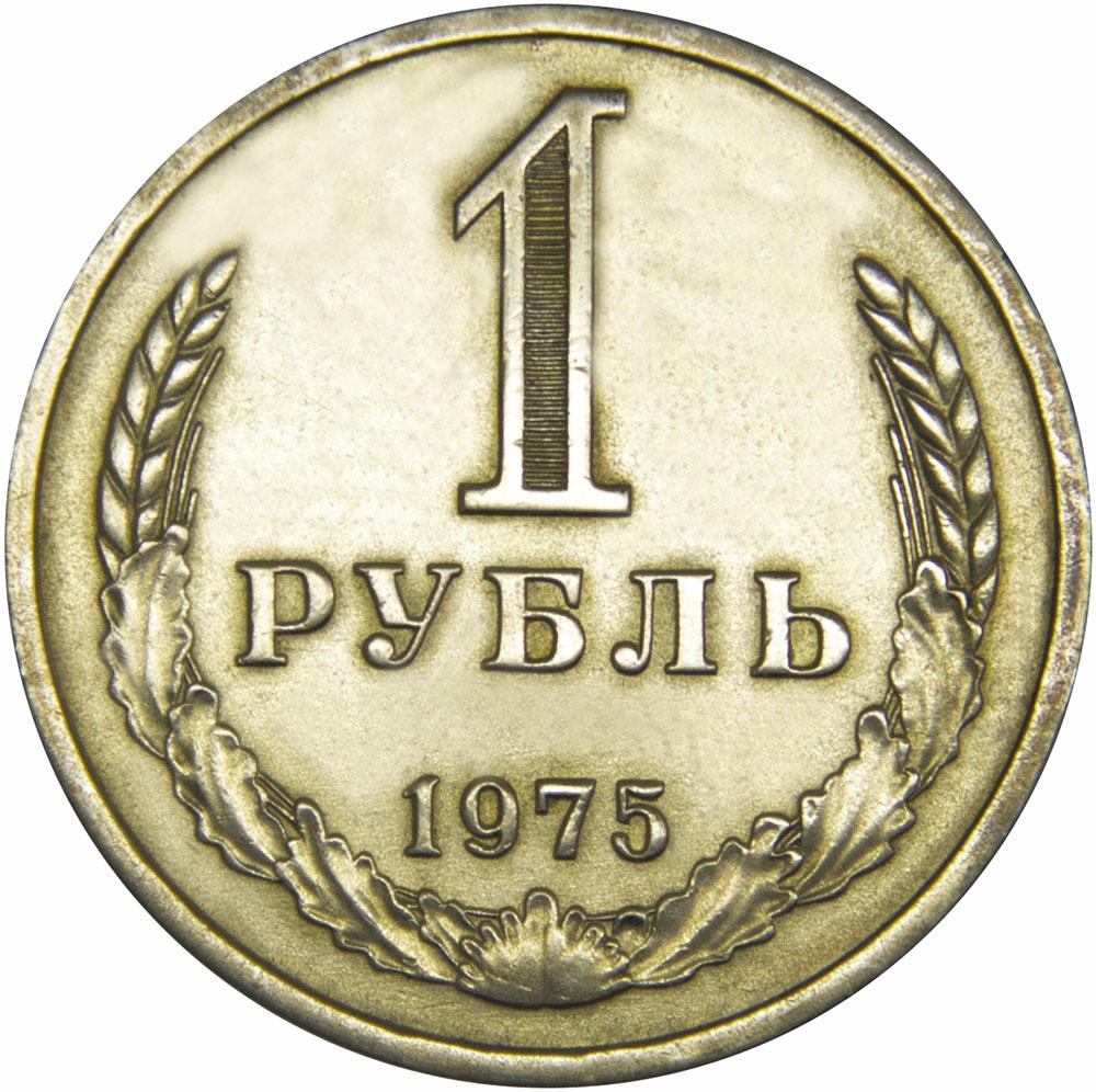 Монета номиналом 1 рубль. Медно-никелевый сплав. СССР, 1975 год324006Диаметр 2,7 см. Вес: 7,5 гр. Материал: Медно-никелевый сплав. Сохранность: XF.