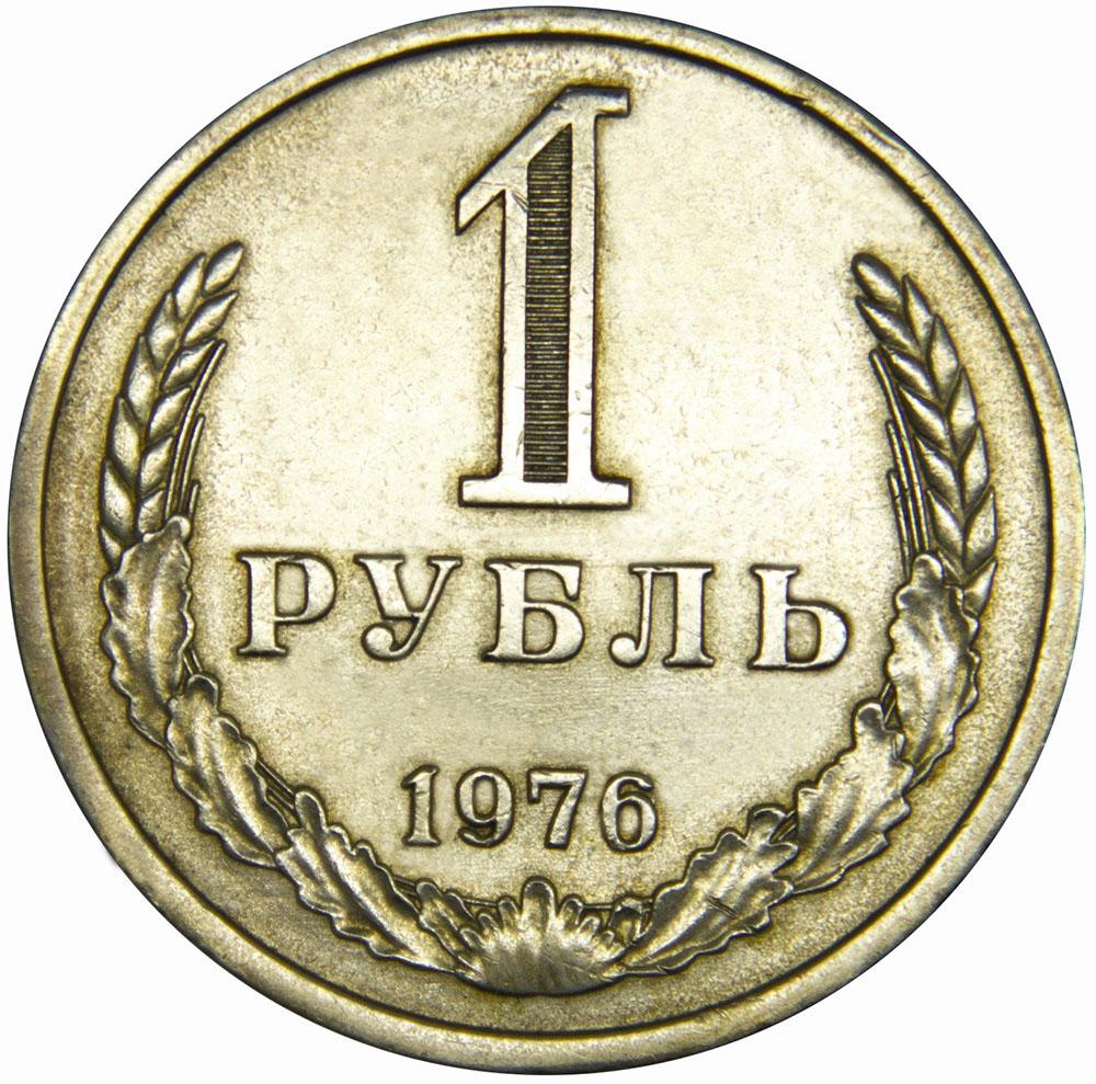 Монета номиналом 1 рубль. Медно-никелевый сплав. СССР, 1976 годОС27728Диаметр 2,7 см. Вес: 7,5 гр. Материал: Медно-никелевый сплав. Сохранность: XF.