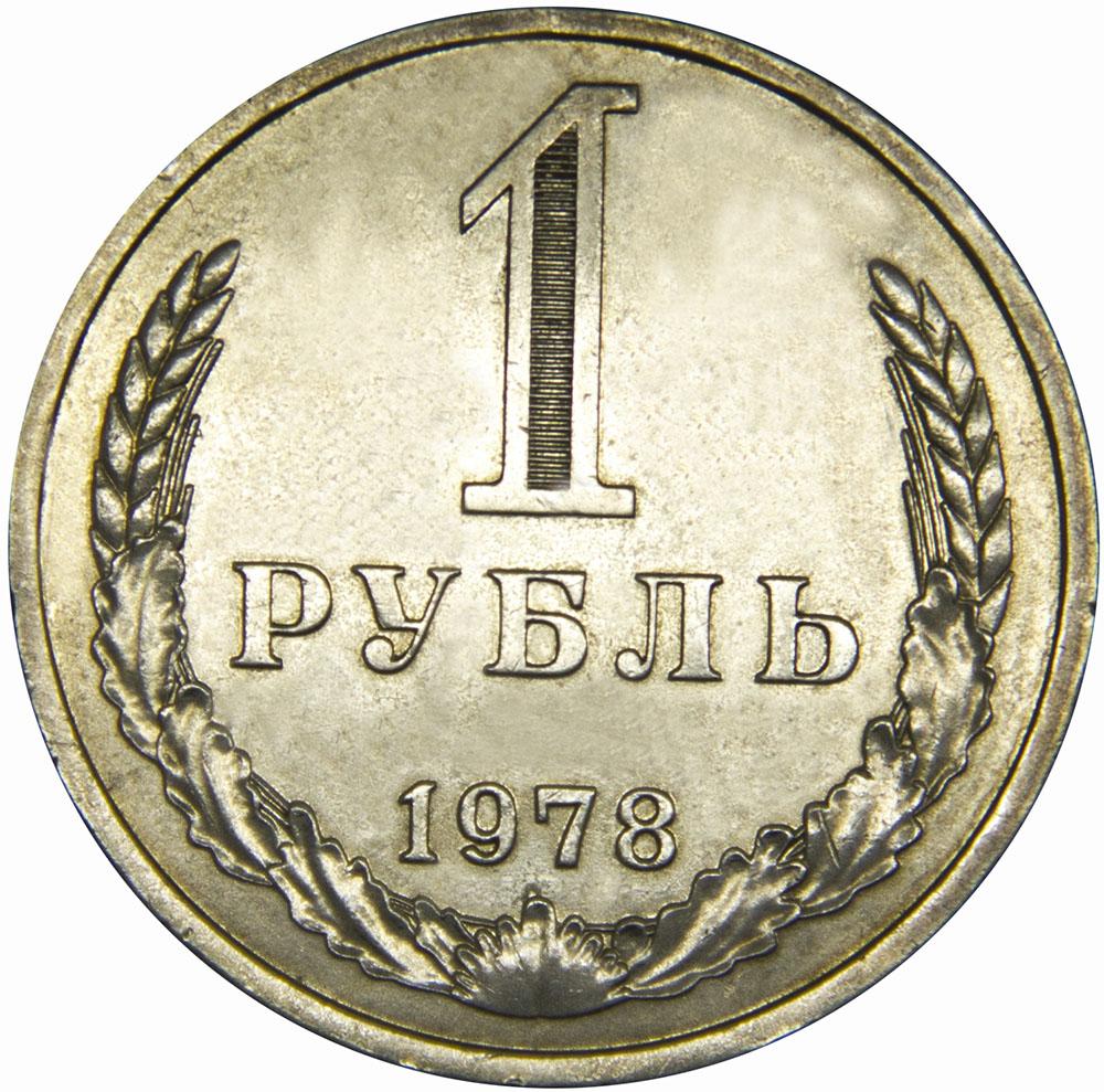 Монета номиналом 1 рубль. Медно-никелевый сплав. СССР, 1978 год324006Диаметр 2,7 см. Вес: 7,5 гр. Материал: Медно-никелевый сплав. Сохранность: XF.